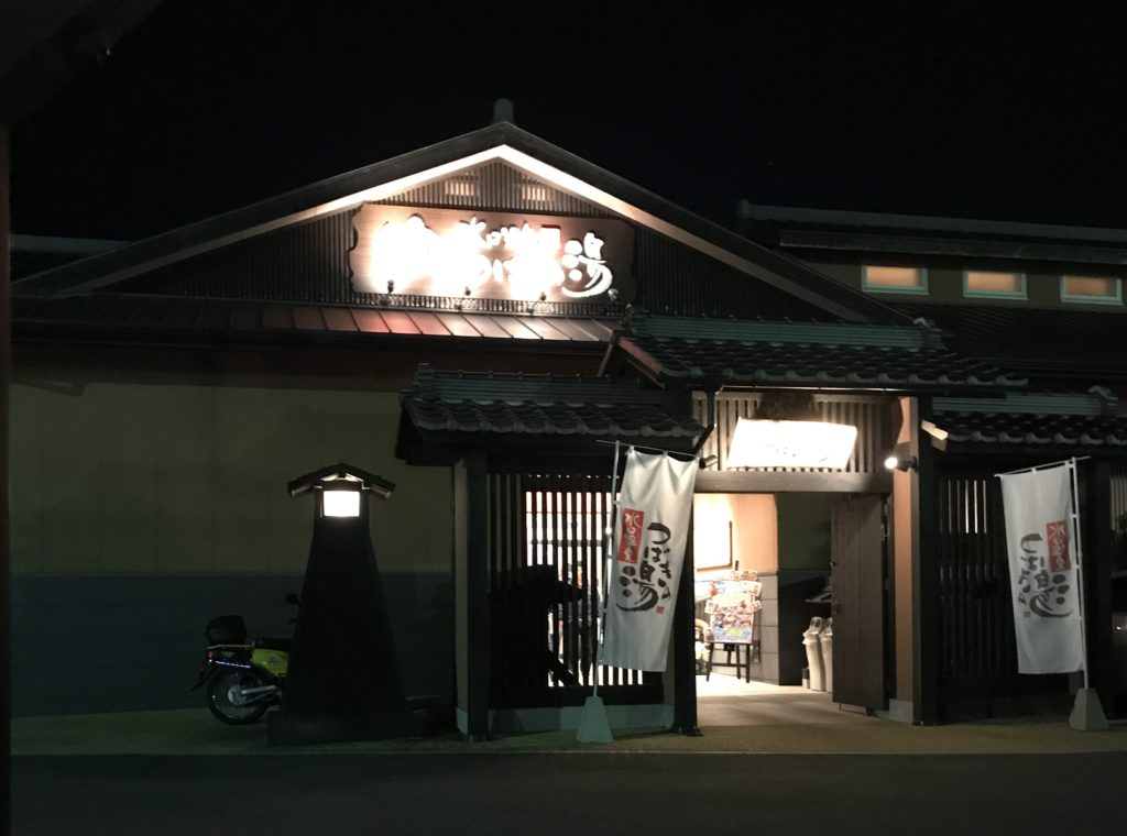 Japan Reisebericht Teil III